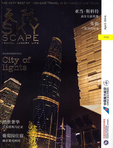 SkyScape_Guangzhou_cover_SCoghill